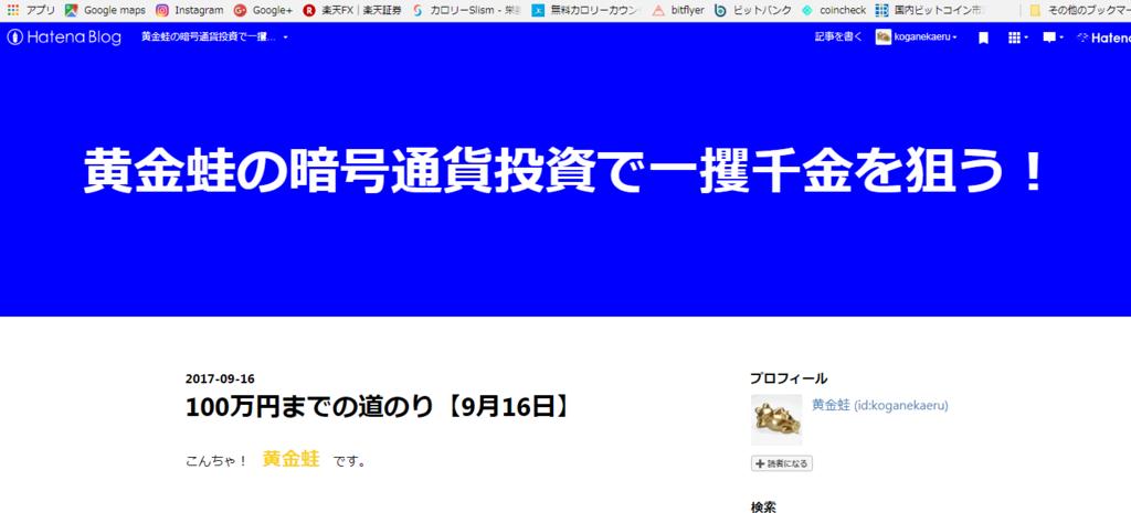 f:id:koganekaeru:20170917185447p:plain