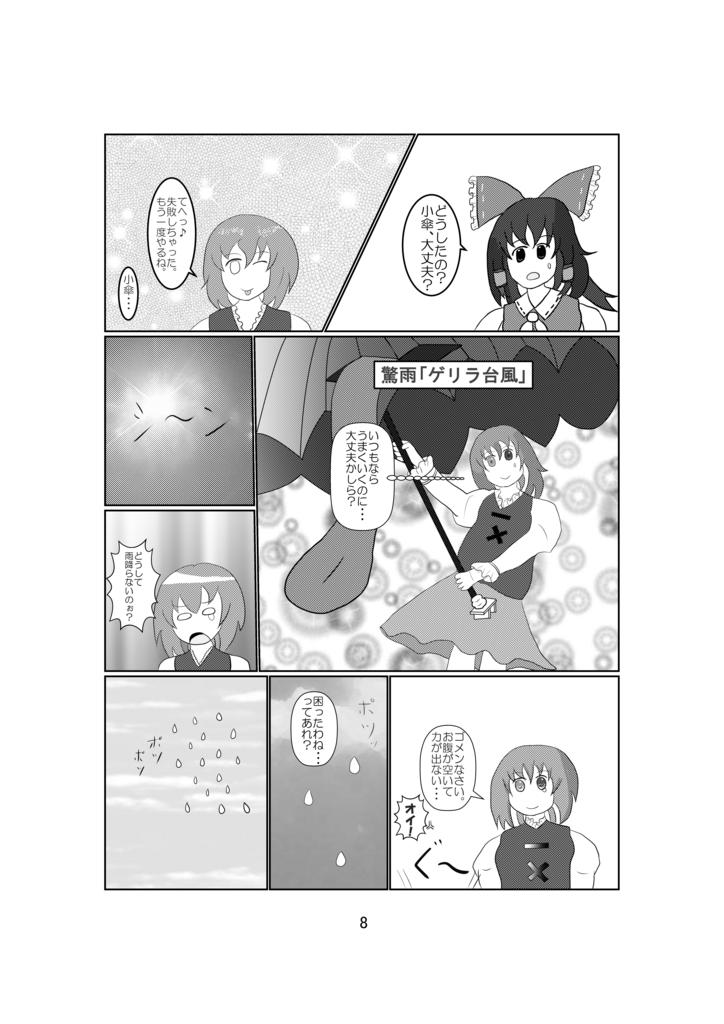 f:id:kogasana:20170831205920j:plain
