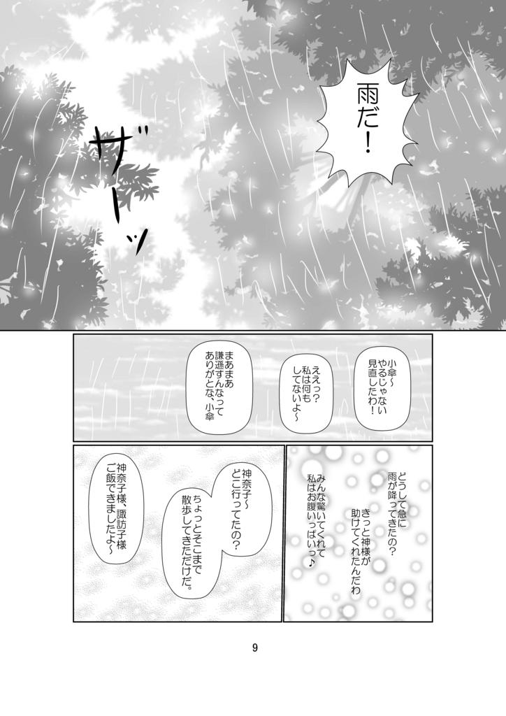 f:id:kogasana:20170831210211j:plain