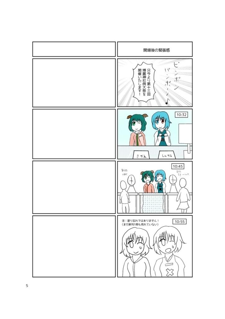 f:id:kogasana:20170928204948j:plain