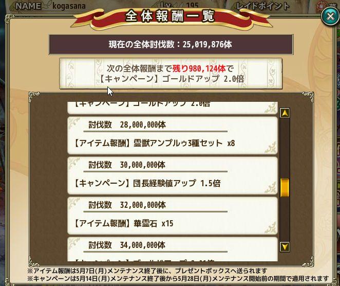 f:id:kogasana:20180505094949j:plain