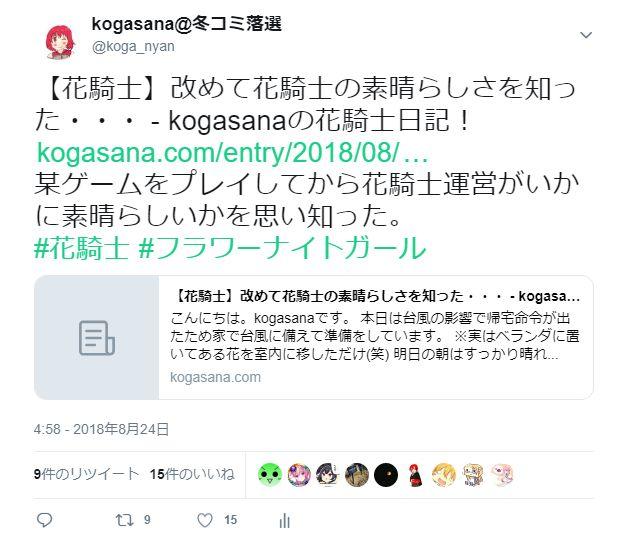 f:id:kogasana:20181108205026j:plain