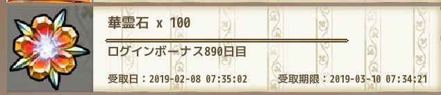 f:id:kogasana:20190208203558j:plain
