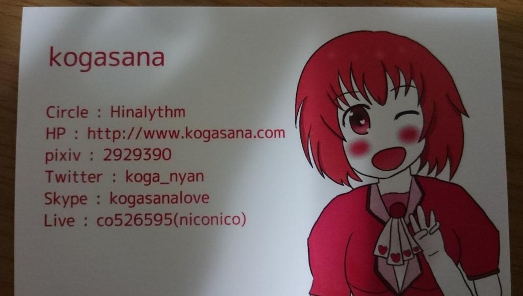 f:id:kogasana:20190217101351j:plain