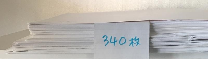 f:id:kogasora:20190812125623j:plain