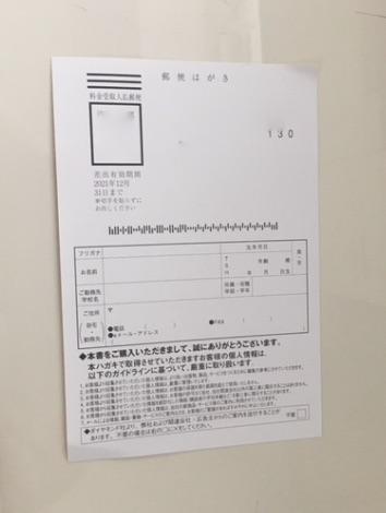 f:id:kogasora:20201227091337j:plain