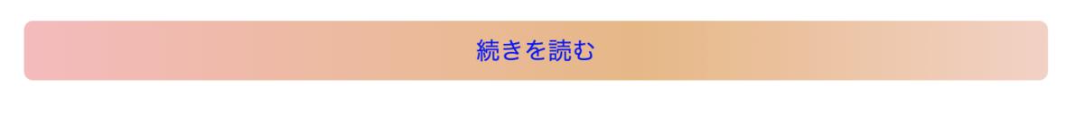 f:id:kogasora:20210115122212p:plain