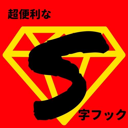 f:id:kogawahayato:20170611002931j:plain