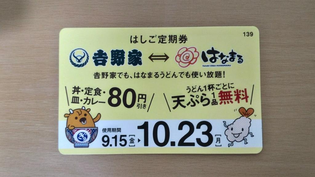 f:id:kogawahayato:20170906025845j:plain