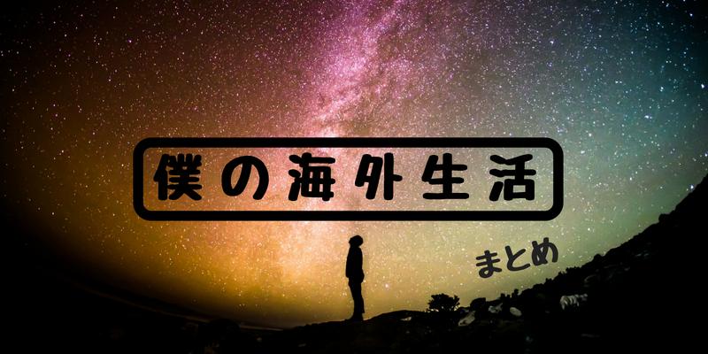 f:id:kogawahayato:20180618150840p:plain