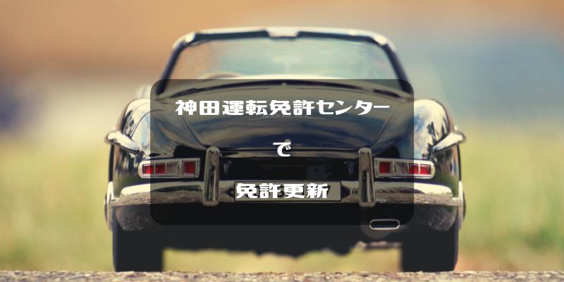 f:id:kogawahayato:20190110215649p:plain