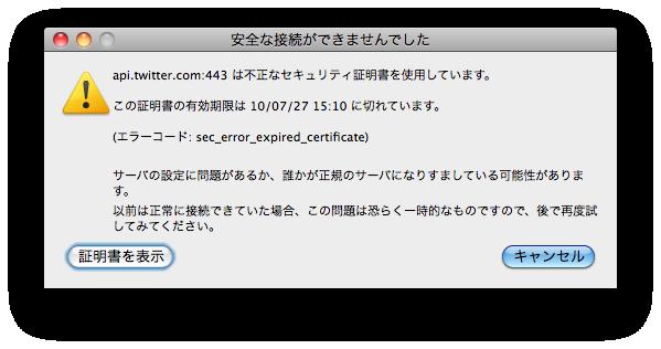 Firefoxに怒られた(api.twitter.com:443 は不正なセキュリティ証明書を使用し