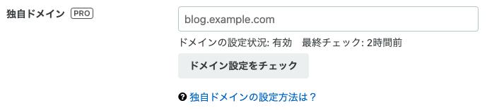 hatenablog domain