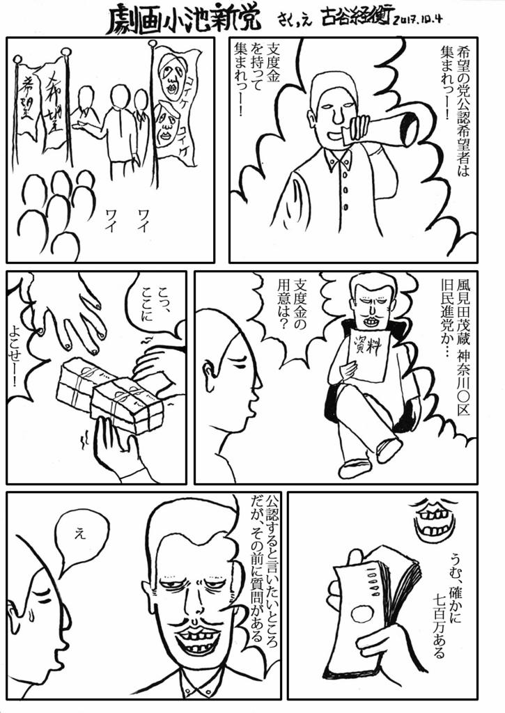 f:id:kogito1:20171004182737j:plain