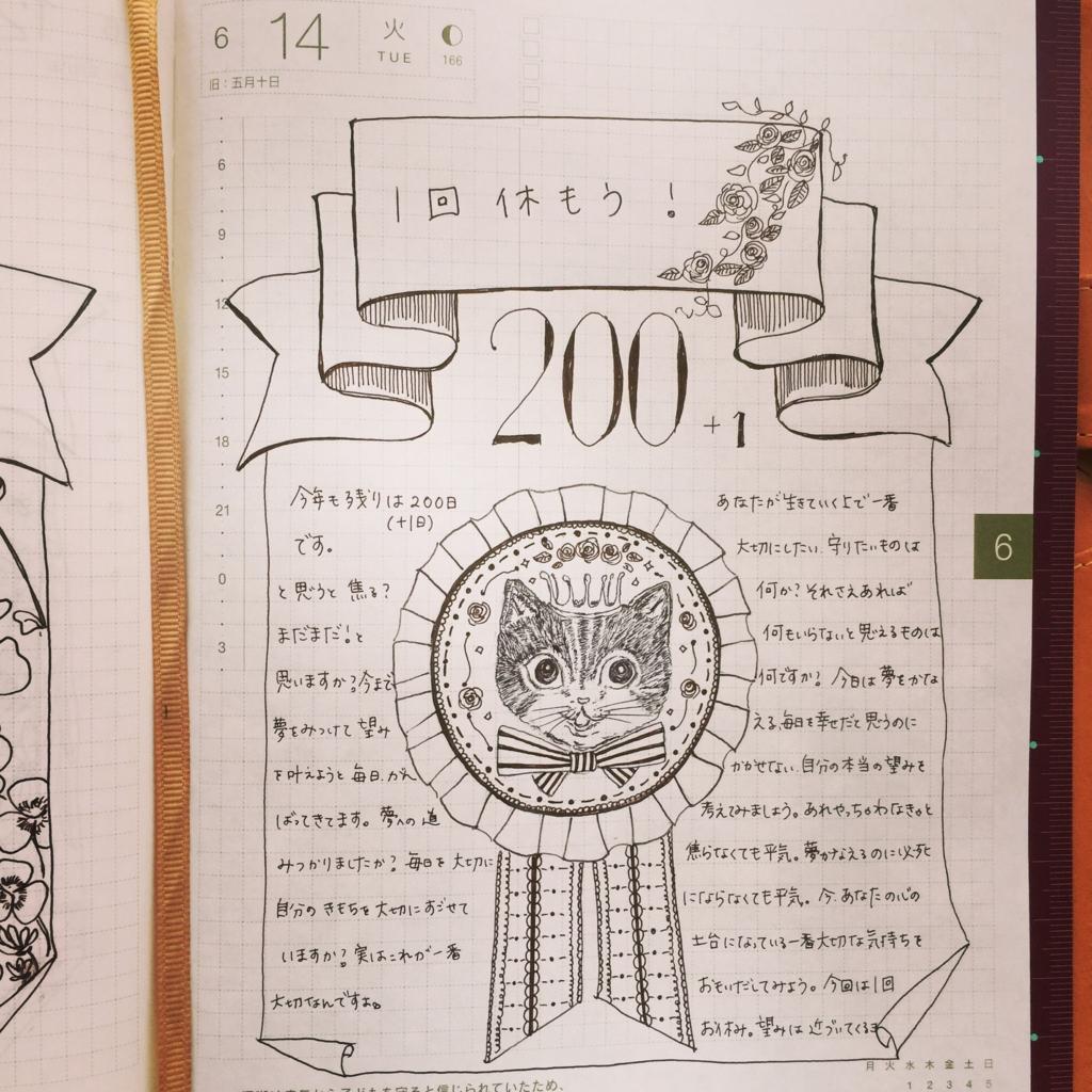f:id:kogumaya-no-osaihoubako:20160614193508j:plain