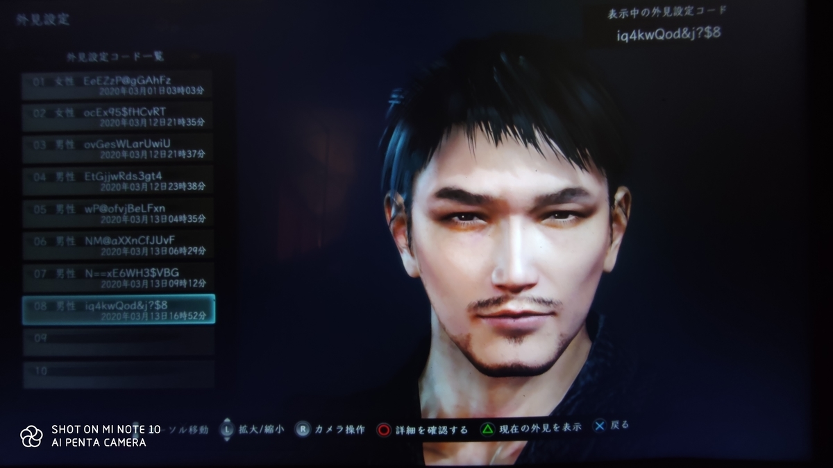 仁王2 キャラメイク コード