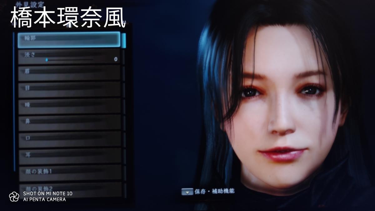 仁王 2 キャラ メイク