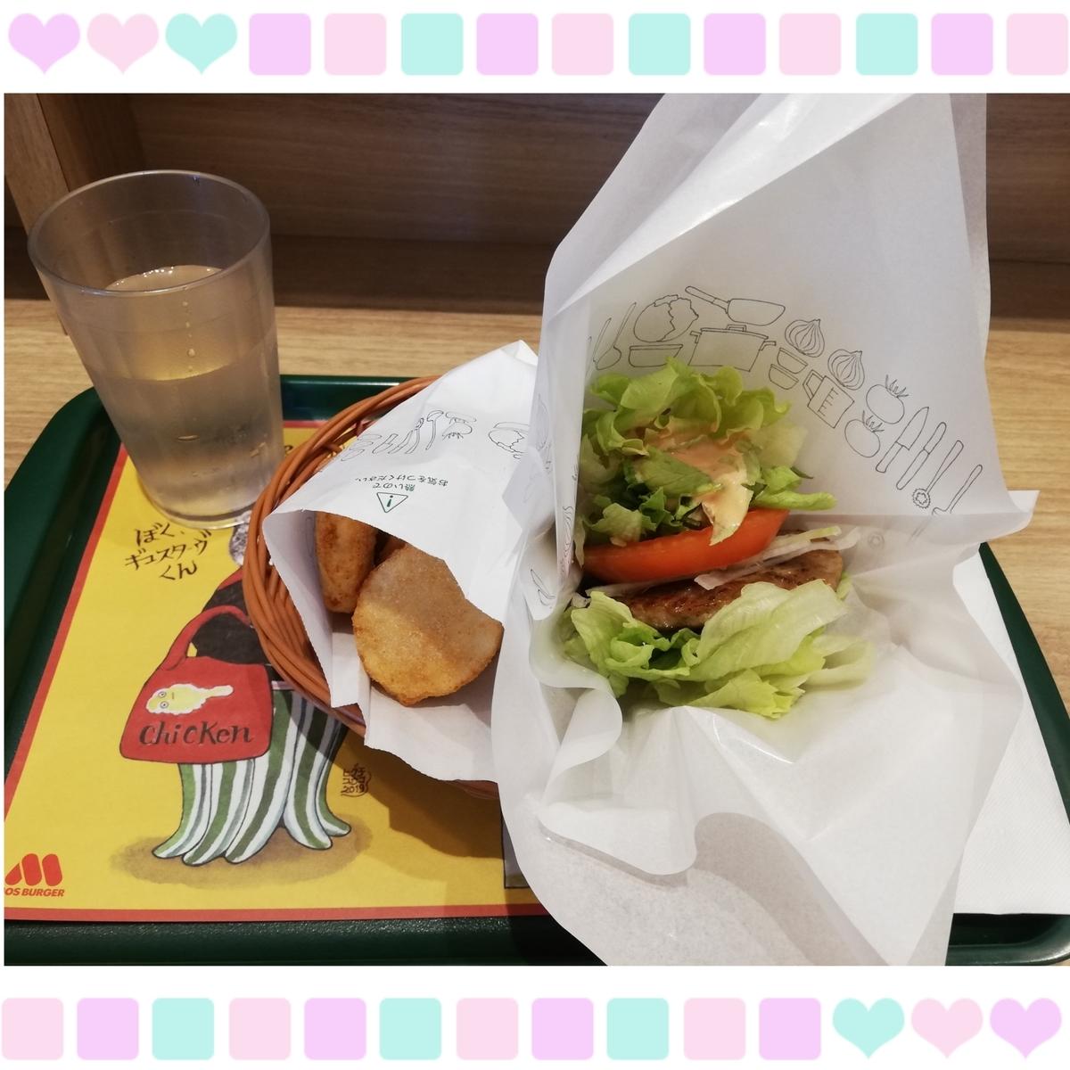 糖質制限ダイエット中のモスバーガー