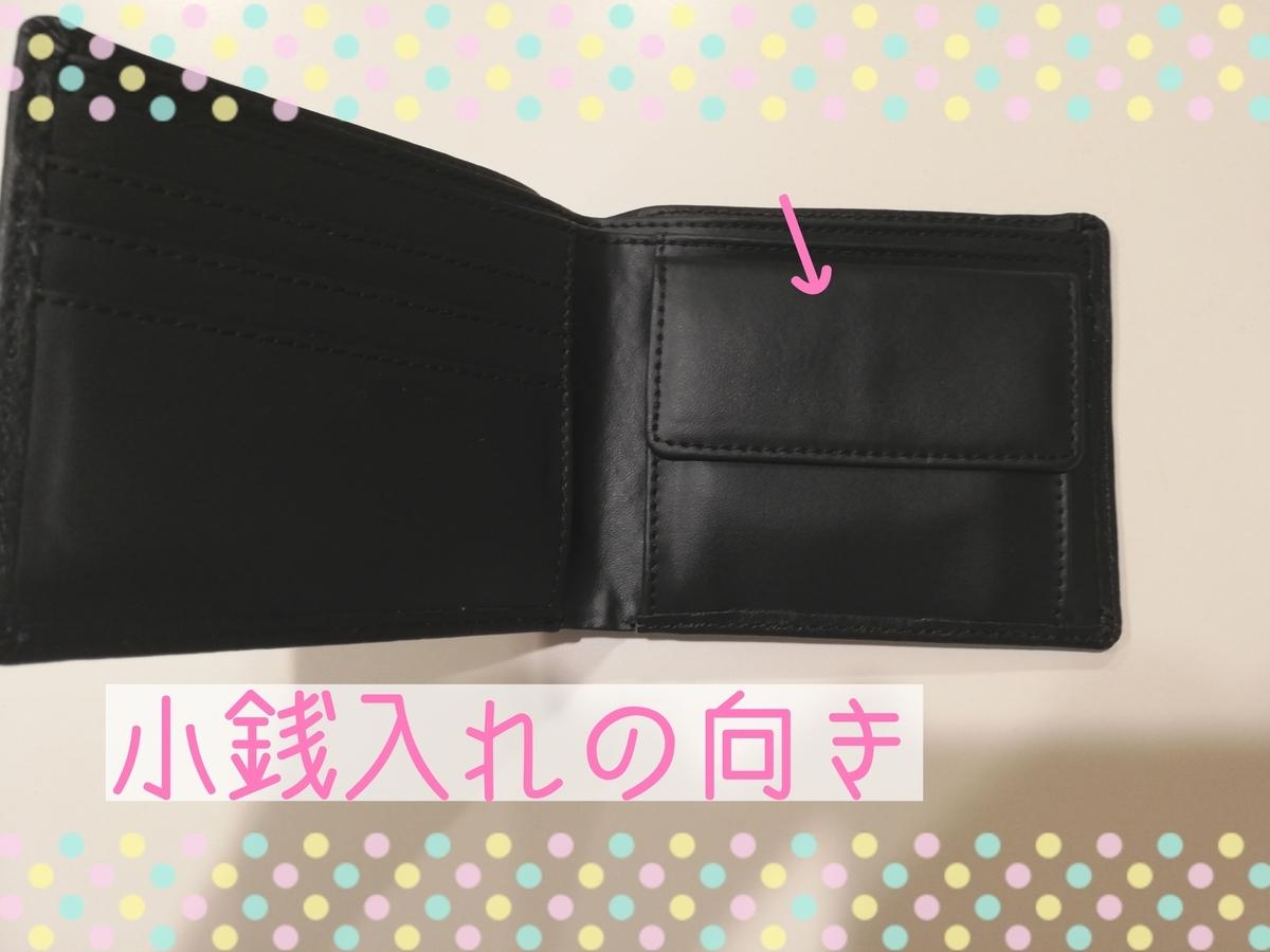 ミニマリスト主婦の財布:小銭入れ