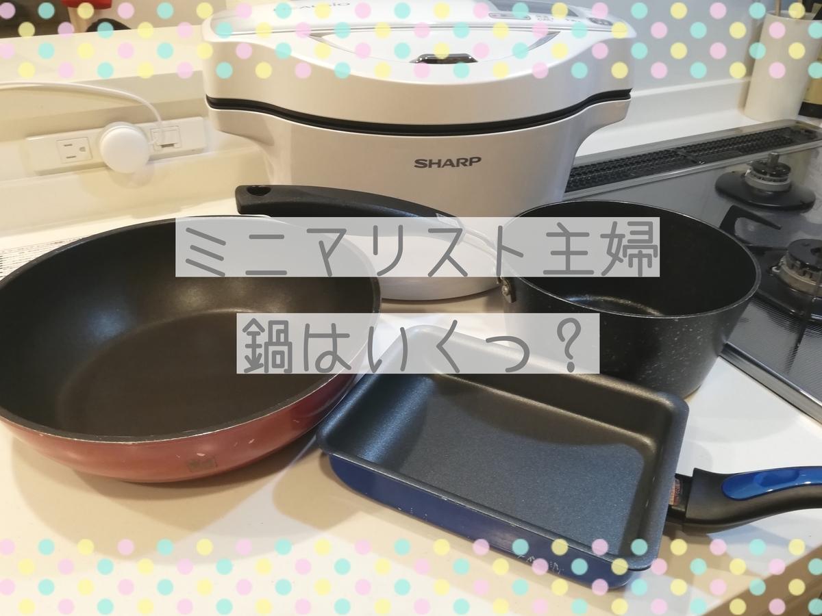 【減らす方法】ミニマリスト主婦の鍋はいくつ?