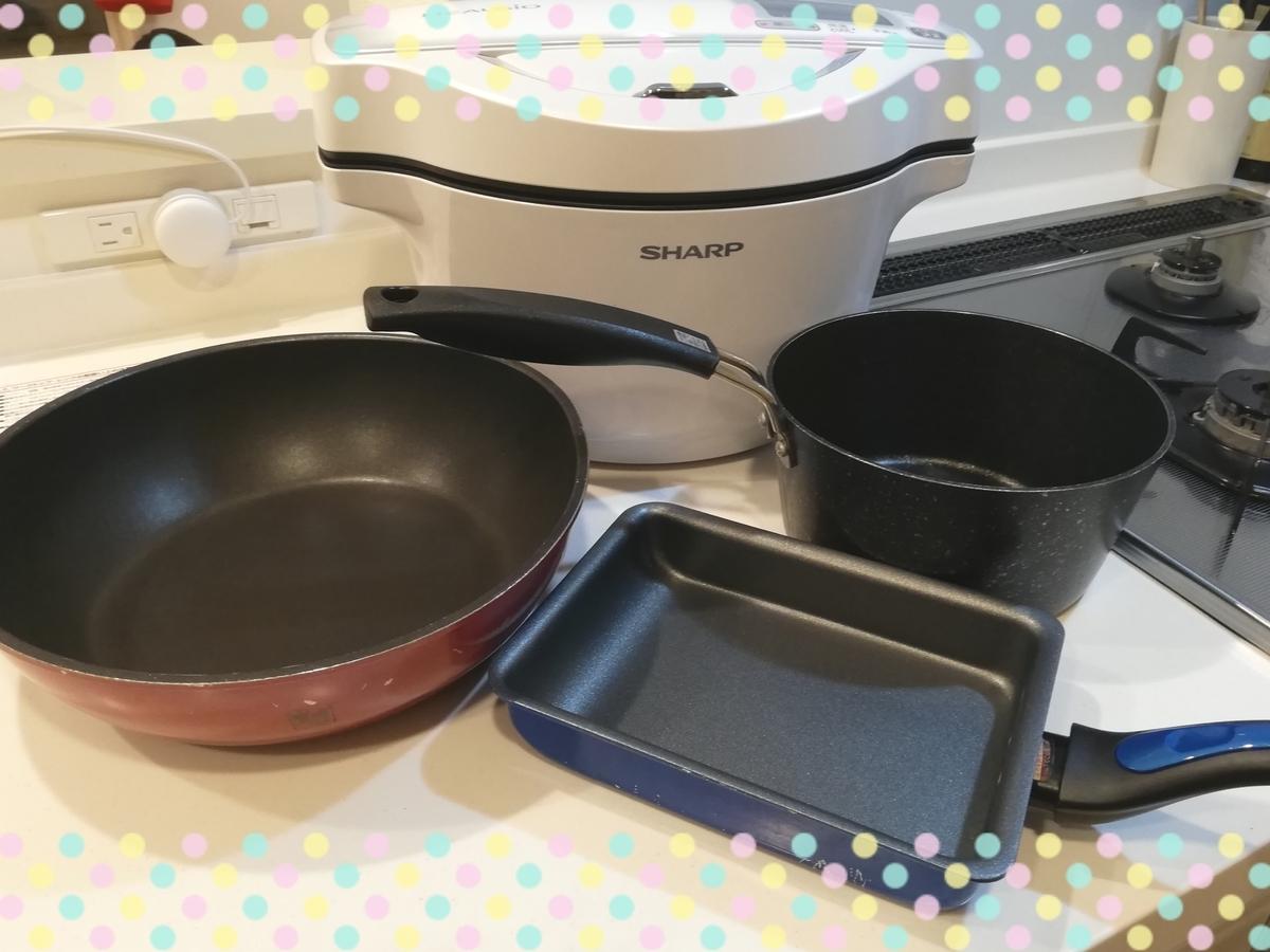 ミニマリスト主婦の鍋:フライパン、片手鍋、卵焼き器、ホットクック