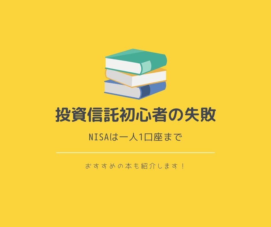 【投資信託初心者の失敗】NISAは一人1口座まで!