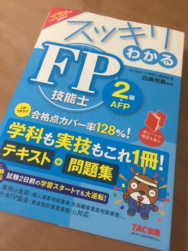 f:id:kohei1214:20170719202614j:plain