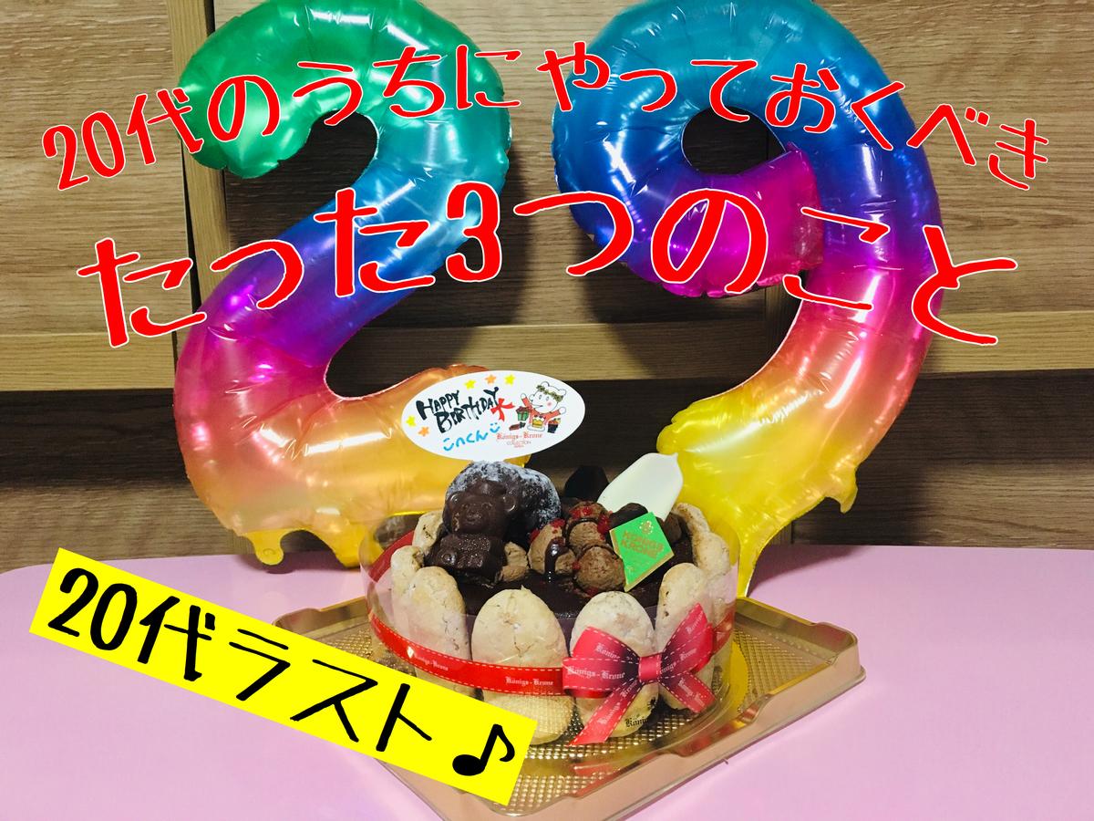 f:id:kohei_nagura:20200628225824j:plain