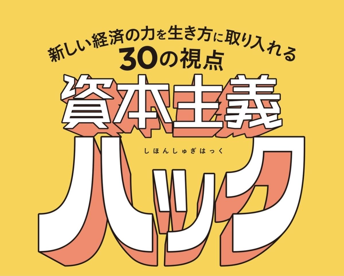 f:id:kohei_nagura:20210515011613j:plain