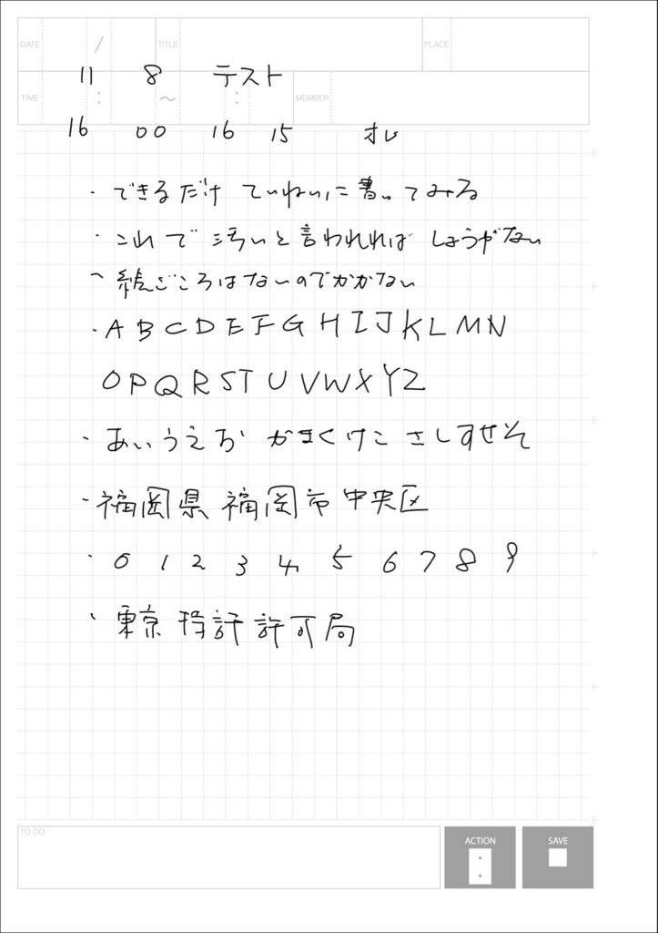 f:id:kohidekazu:20161119124918j:plain