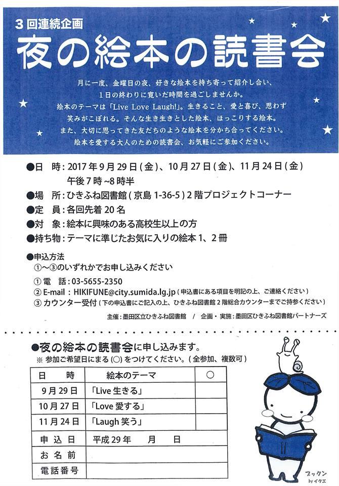 f:id:kohitsuji_kosumi:20170909200536j:plain