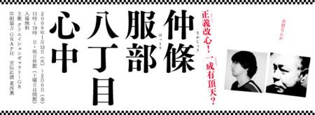 f:id:kohji_fukunaga:20090206235029j:image