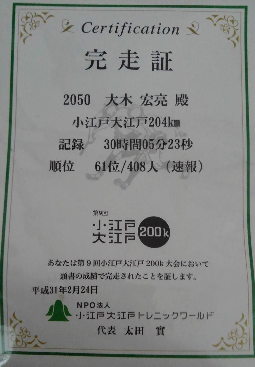 f:id:kohki3103609:20190512202450j:plain