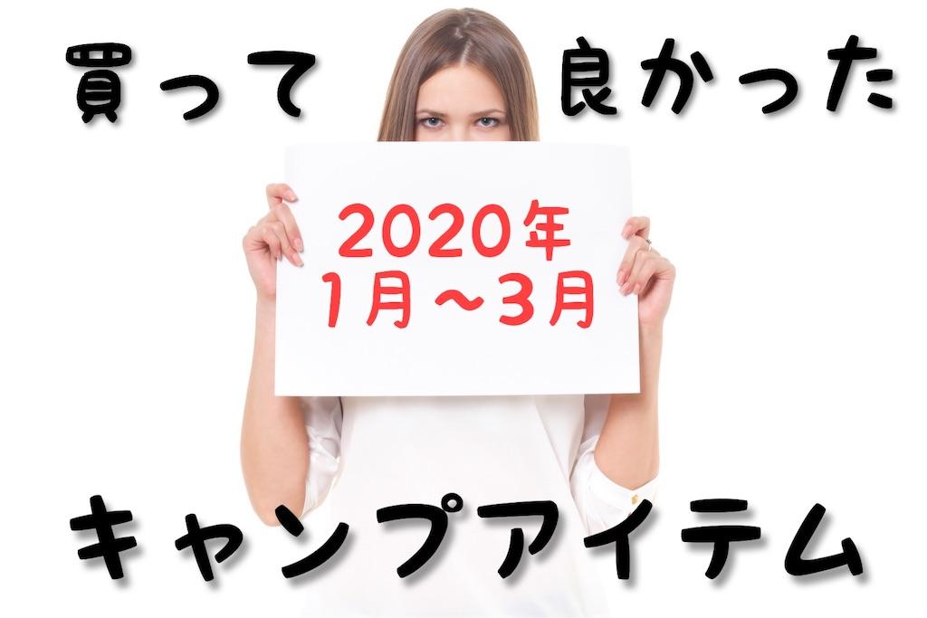 f:id:kohlogtan:20200401230119j:image