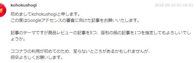 f:id:kohokushogi:20180924220742p:plain