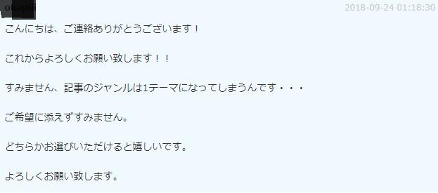 f:id:kohokushogi:20180926223041p:plain