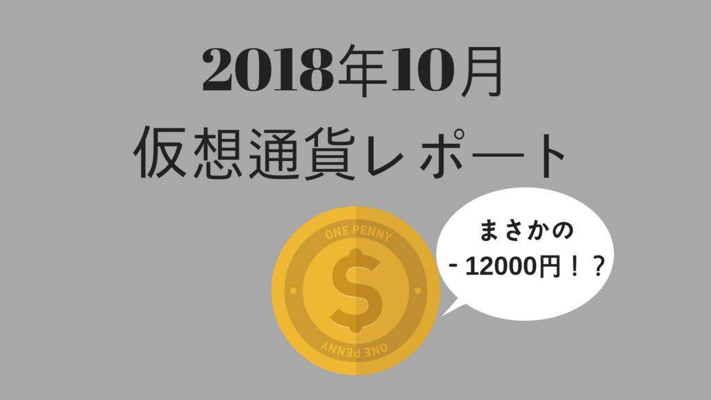 f:id:kohokushogi:20181110005044p:plain
