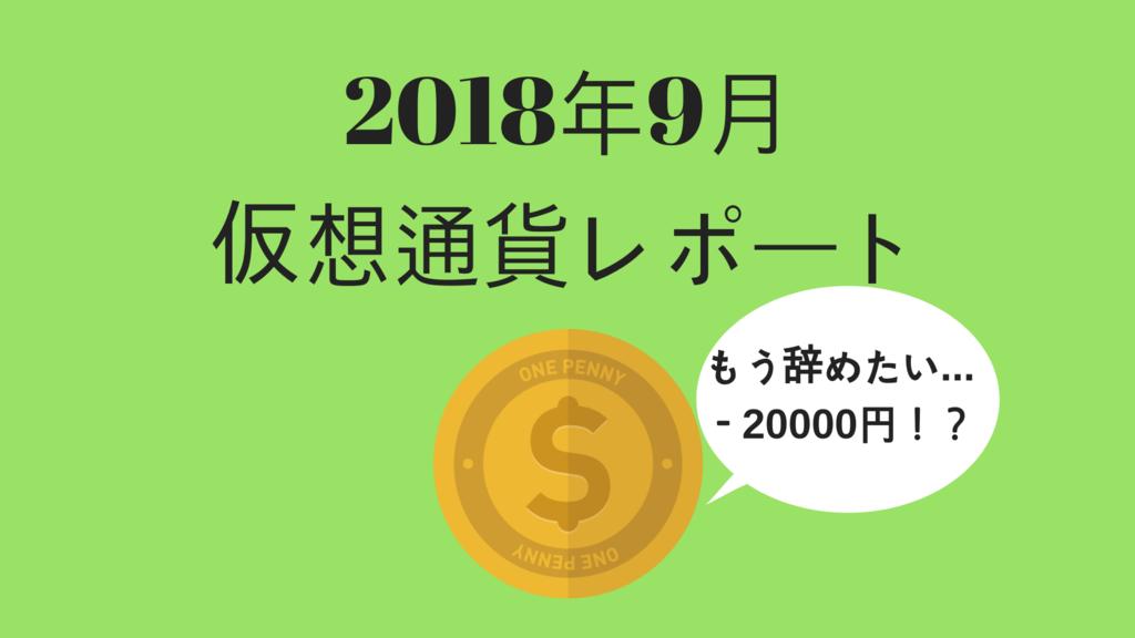 f:id:kohokushogi:20181110010828p:plain