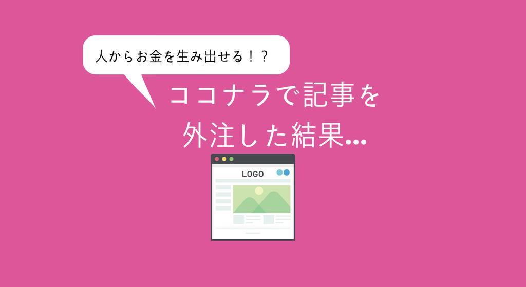 f:id:kohokushogi:20181111002908p:plain