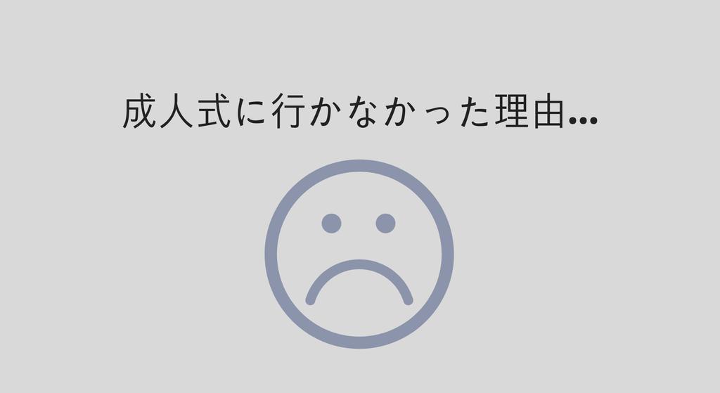 f:id:kohokushogi:20181111004418p:plain
