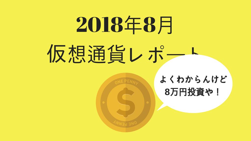 f:id:kohokushogi:20181111005734p:plain