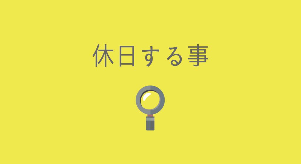 f:id:kohokushogi:20181112215919p:plain