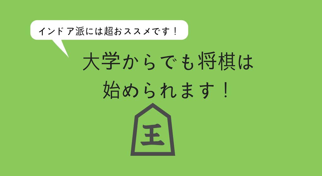 f:id:kohokushogi:20181115170042p:plain