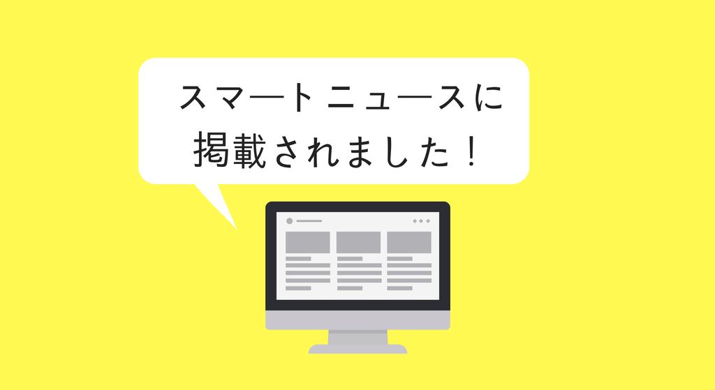 f:id:kohokushogi:20181203185920p:plain