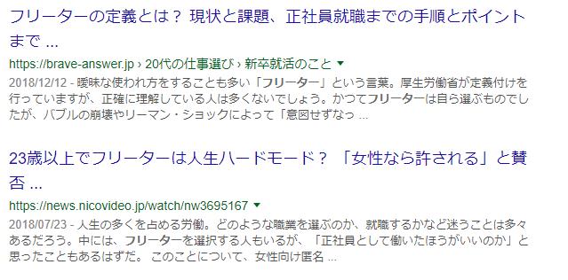 f:id:kohokushogi:20190113114415p:plain