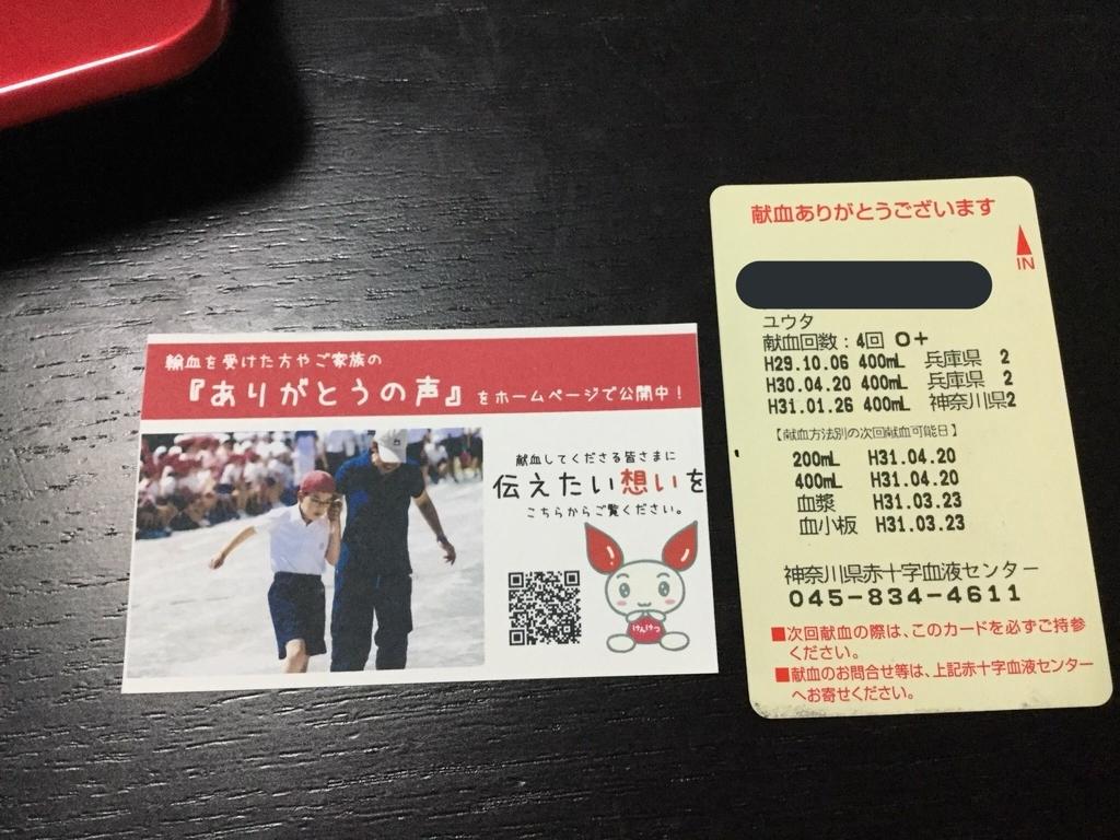 f:id:kohokushogi:20190209160020j:plain