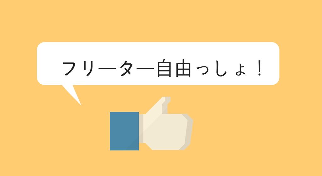 f:id:kohokushogi:20190213150145p:plain