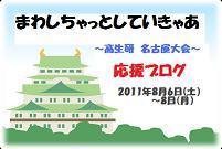 f:id:kohseiken_nagoya:20110104220426j:image:w360:left