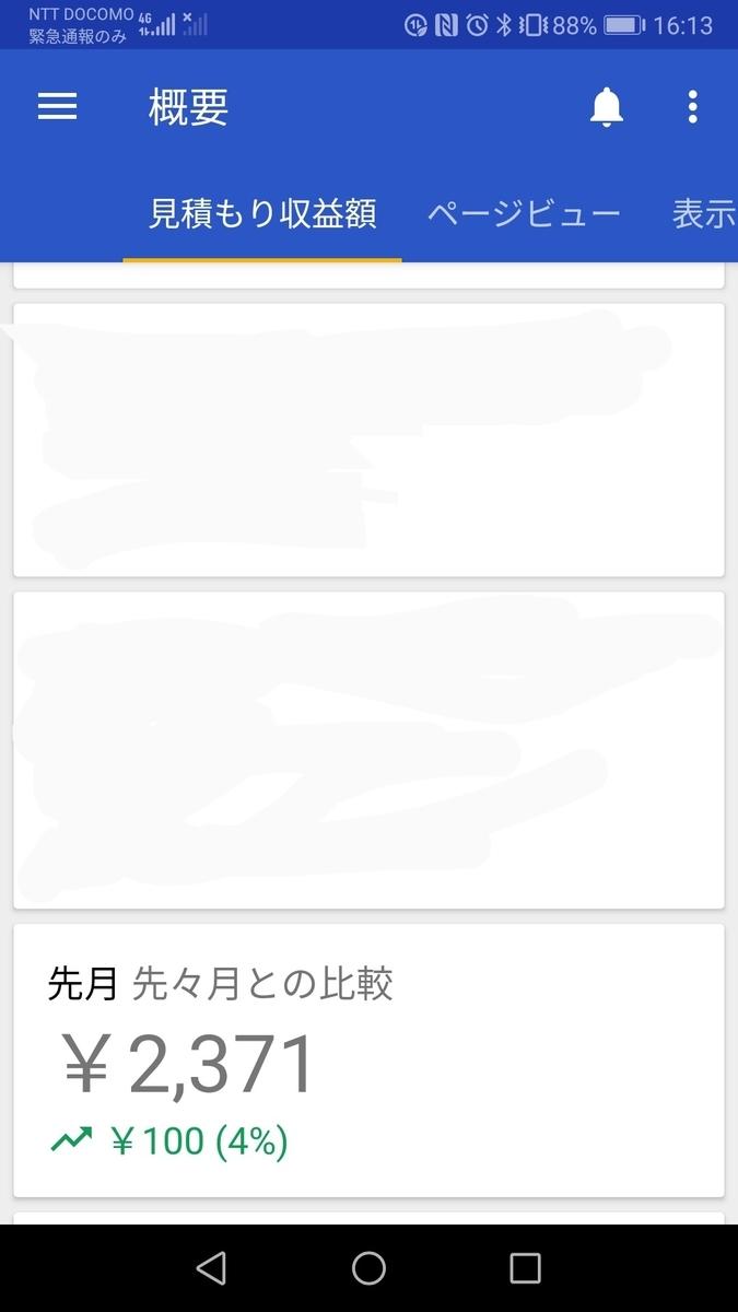 f:id:kohshin1977:20191001202001j:plain:w250