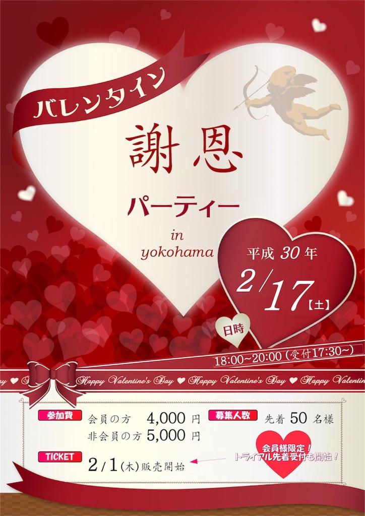 f:id:kohsuke184:20180213201815j:image